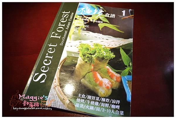 秘境森林 (41).JPG