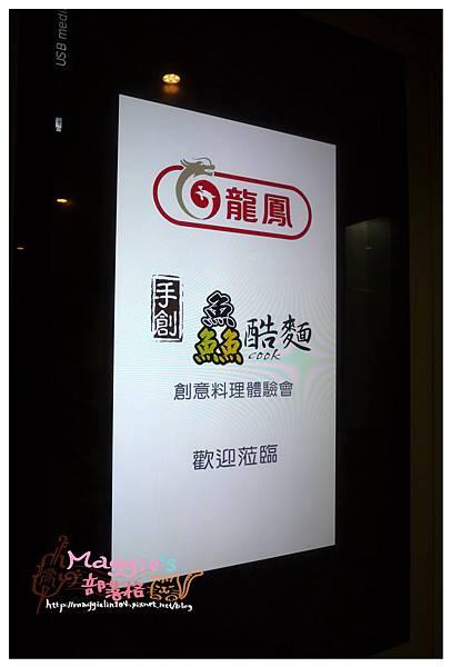 龍鳳鱻酷麵 (3).JPG