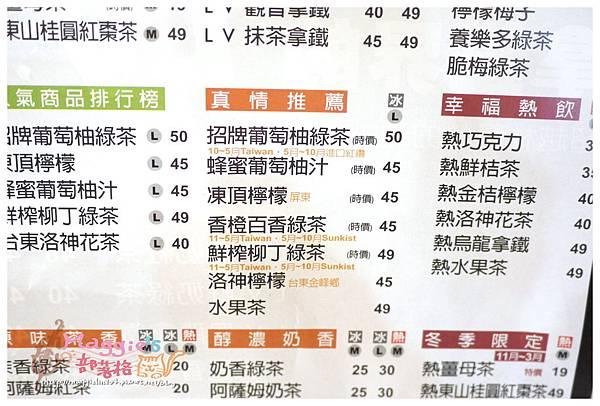 首採茶水舖 (25).JPG