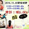 2015.01.21第十週 (1).jpg