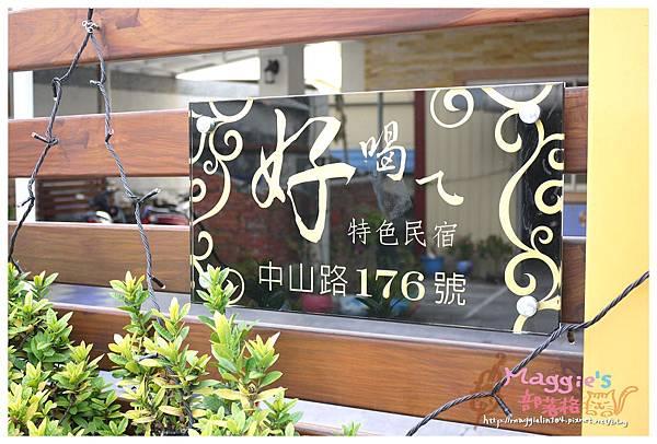 好喝ㄟ民宿 (27).JPG