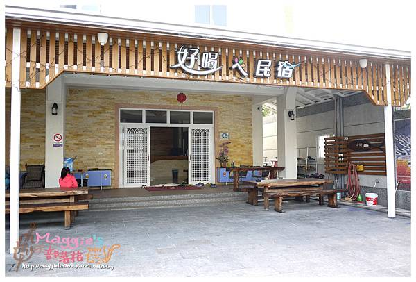 好喝ㄟ民宿 (28).JPG
