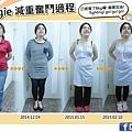 減重過程照-01(1)