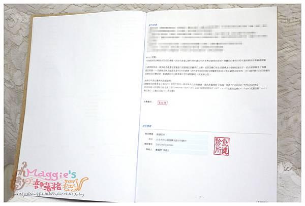 創健健檢 (30).JPG