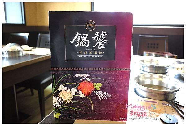 鍋饕精饌涮涮鍋  (8).JPG