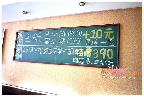 鍋饕精饌涮涮鍋  (15).JPG