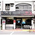 鍋饕精饌涮涮鍋  (25).JPG