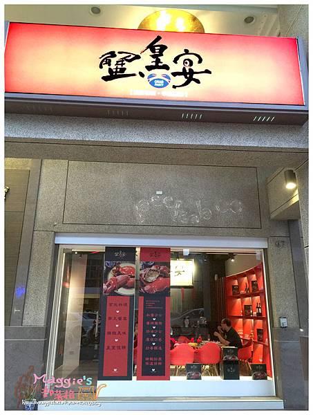 蟹皇宴 (1).JPG