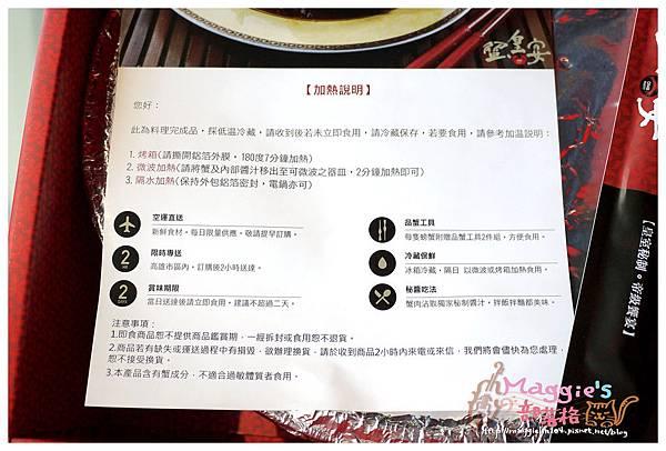 蟹皇宴 (11).JPG