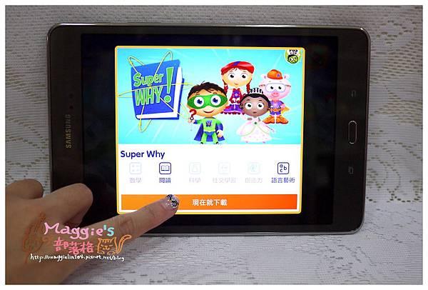 三星KidSTime app (45).JPG