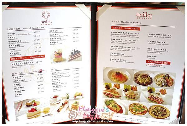 歐華酒店Oeillet歐麗蛋糕坊 (14).JPG