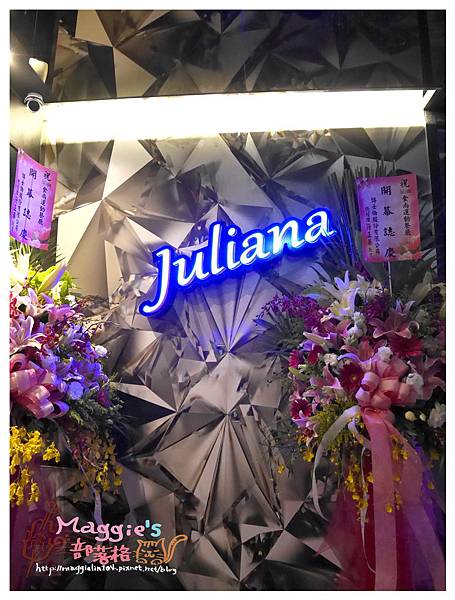 Juliana食尚餐飲運動餐廳 (4).JPG