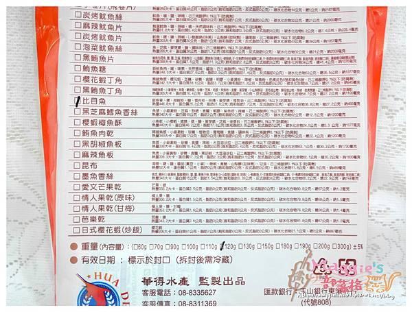 華得水產 (14).JPG