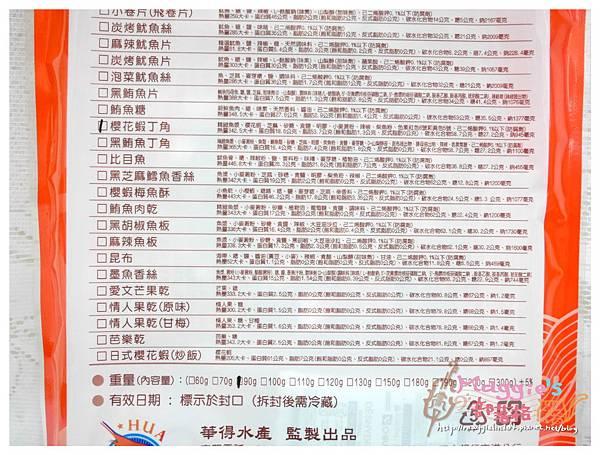 華得水產 (15).JPG