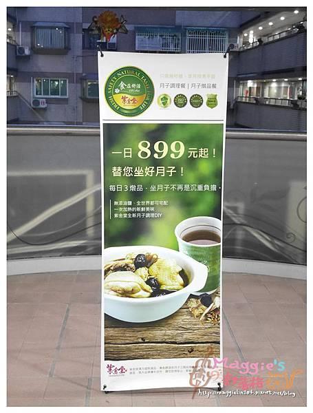 食在舒活月子餐 (1).JPG