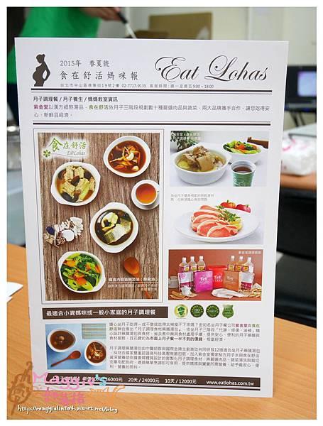 食在舒活月子餐 (7).JPG