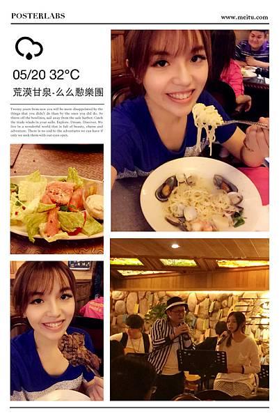 荒漠甘泉音樂音響主題餐廳 (1).JPG