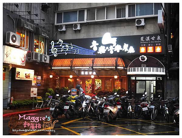 荒漠甘泉音樂音響主題餐廳 (2).JPG