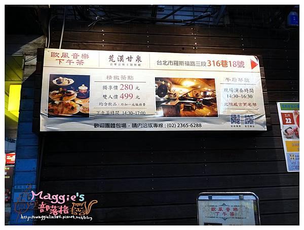 荒漠甘泉音樂音響主題餐廳 (3).JPG