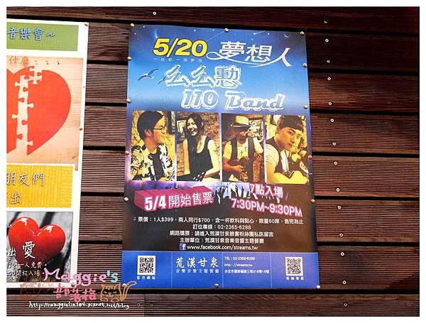 荒漠甘泉音樂音響主題餐廳 (4).JPG