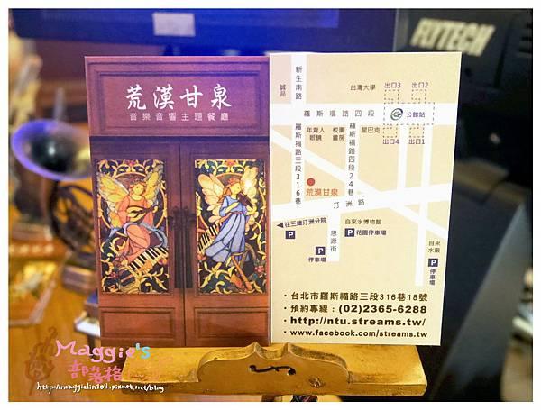 荒漠甘泉音樂音響主題餐廳 (24).JPG