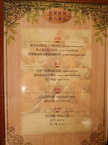 荒漠甘泉音樂音響主題餐廳 (28).JPG