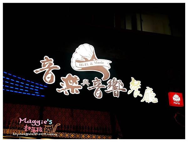 荒漠甘泉音樂音響主題餐廳 (44).JPG