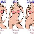 天嬌美容 巴西式除毛 (2).jpg