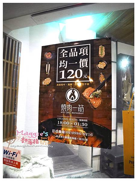 串場 居酒屋 (2).JPG