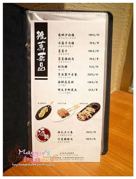 串場 居酒屋 (7).JPG