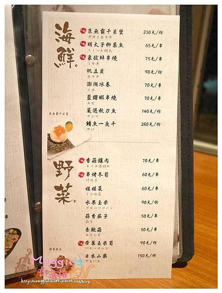 串場 居酒屋 (10).JPG