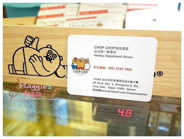 Chop Chop 恰恰親子餐廳 (6).JPG