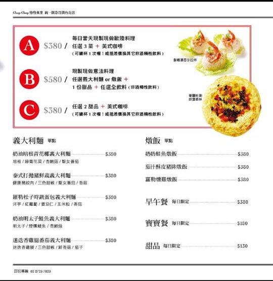 Chop Chop 恰恰親子餐廳 (30).jpg