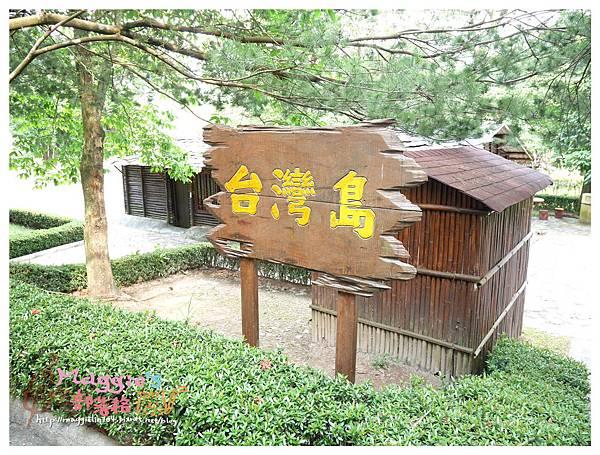 泰雅渡假村 (33).JPG