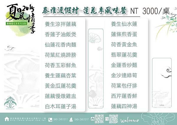 RGB2015-6-5泰雅蓮花季  蓮花餐 菜單 原檔-01-01 (1)