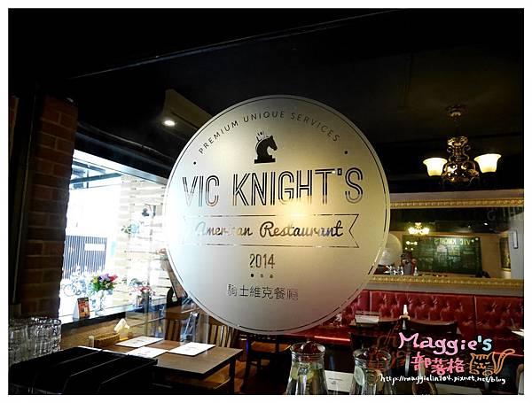 VIC KNIGHT'S騎士維克 (43).JPG