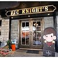 VIC KNIGHT'S騎士維克 (44).JPG