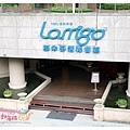 Lamigo鮪魚專賣店 (1).JPG