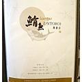 Lamigo鮪魚專賣店 (9).JPG