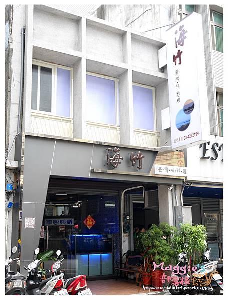 海竹 台灣味餐廳 (1).JPG