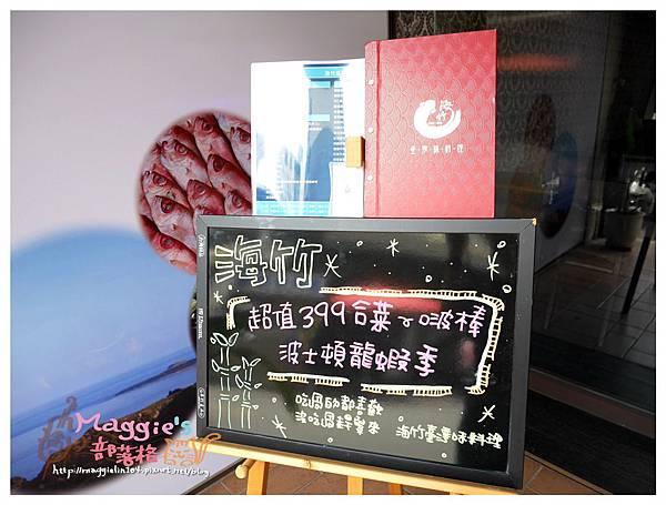 海竹 台灣味餐廳 (2).JPG