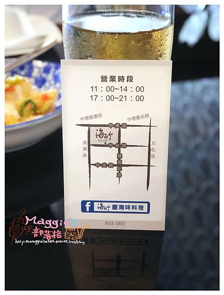 海竹 台灣味餐廳 (12).JPG