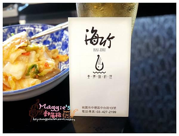 海竹 台灣味餐廳 (11).JPG