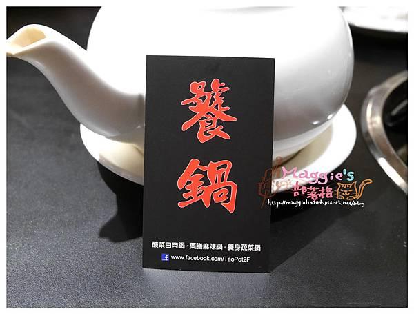 饕鍋 (9).JPG