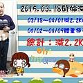 2015.04.09第三週(1).jpg