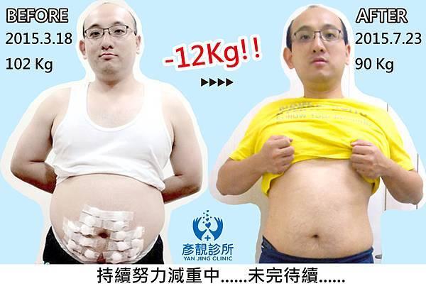 俊良減重前後對比