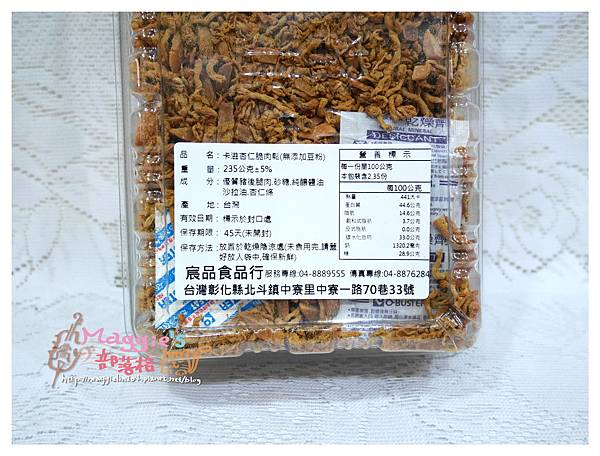 小豬農莊 肉鬆肉乾 (12).JPG