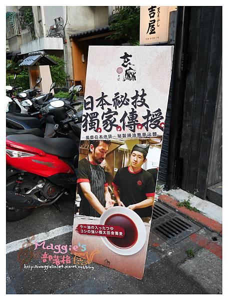 玄麻蕎麥處 (2).JPG