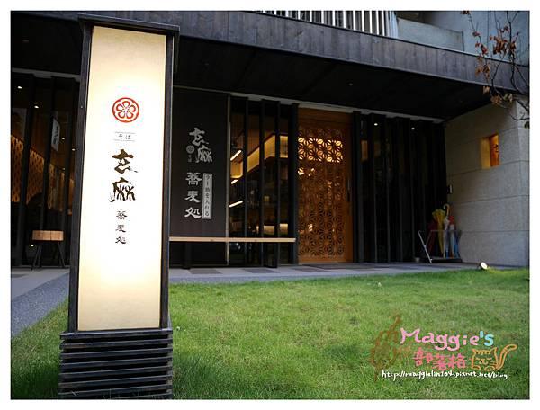 玄麻蕎麥處 (6).JPG