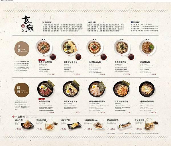 玄麻蕎麥處 (36)